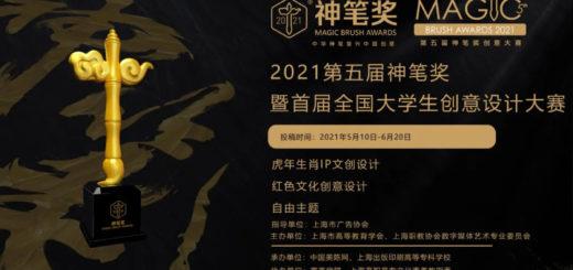 2021第五屆「神筆獎」全國大學生創意設計大賽