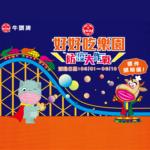 2021第五屆「防疫大作戰」牛頭牌「好好吃樂園」兒童創意著色比賽