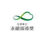2021第五屆全球華文永續報導獎