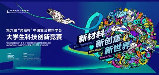 2021第六屆「光威杯」中國複合材料學會大學生科技創新競賽