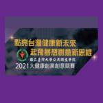 2021第六屆大健康創業創意競賽