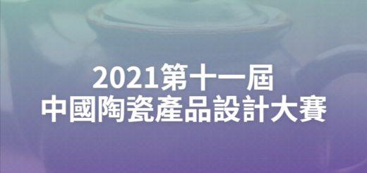 2021第十一屆中國陶瓷產品設計大賽