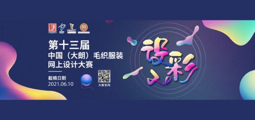 2021第十三屆中國(大朗)毛織服裝網上設計大賽