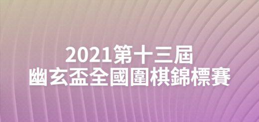 2021第十三屆幽玄盃全國圍棋錦標賽