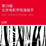 2021第十九屆北京電影學院漫畫節徵稿