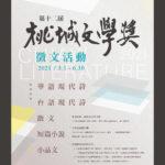 2021第十二屆桃城文學獎