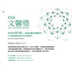 2021第十五屆文馨獎
