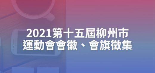 2021第十五屆柳州市運動會會徽、會旗徵集