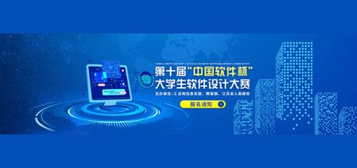 2021第十屆「中國軟件杯」大學生軟件設計大賽