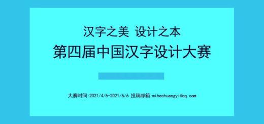 2021第四屆中國漢字設計大賽