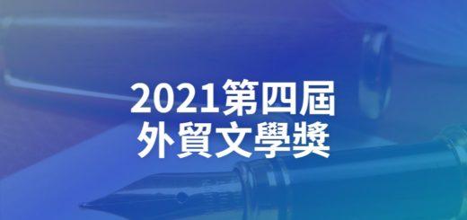 2021第四屆外貿文學獎