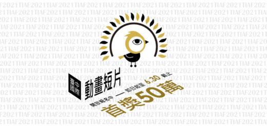 2021臺中國際動畫影展短片競賽