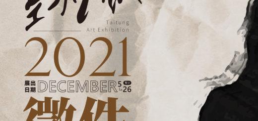 2021臺東美展