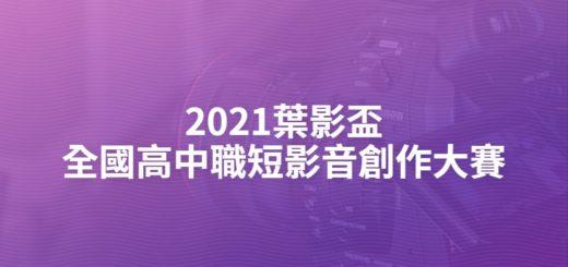 2021葉影盃全國高中職短影音創作大賽