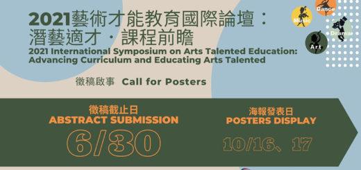 2021藝術才能教育國際論壇「潛藝適才.課程前瞻」徵稿