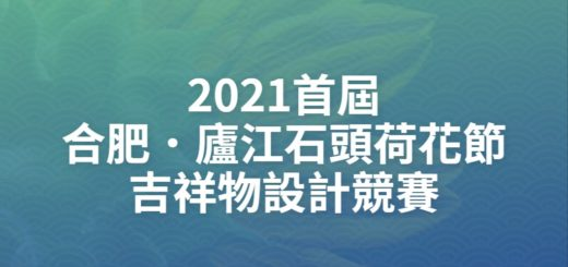 2021首屆合肥.廬江石頭荷花節吉祥物設計競賽