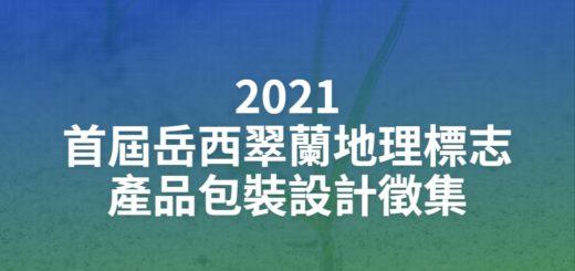2021首屆岳西翠蘭地理標志產品包裝設計徵集