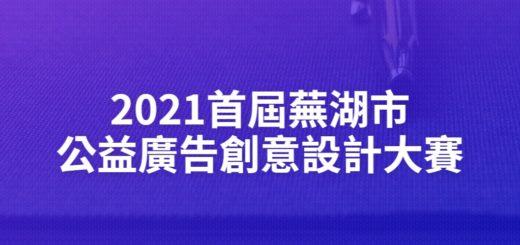 2021首屆蕪湖市公益廣告創意設計大賽