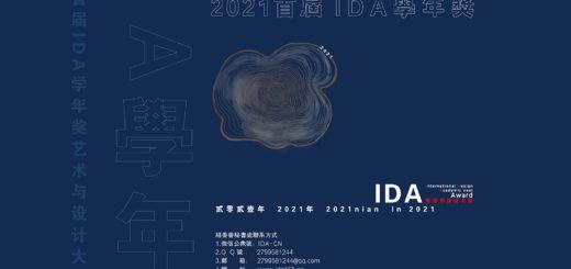 2021首屆IDA學年獎藝術與設計大展賽