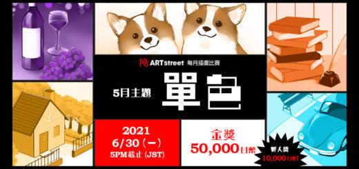 2021 ART street 每月插畫比賽五月主題:單色