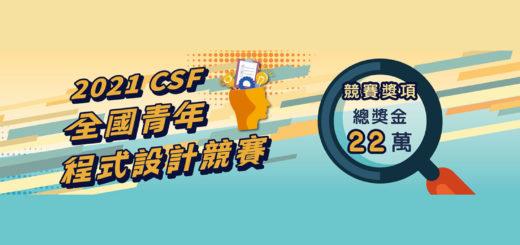 2021 CSF 全國青年程式設計競賽