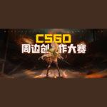 2021 CSGO周邊創作大賽
