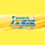 2021 DAIKIN 超級達克盃全國羽球錦標賽