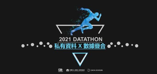 2021 Datathon 數據松