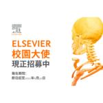 2021 Elsevier 校園大使招募