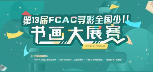 2021 FCAC 尋彩少兒書畫大展賽