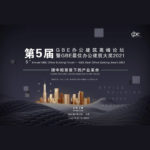 2021 GBE 建築大獎