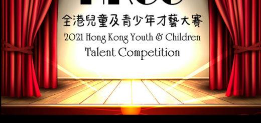 2021 HKCC 全港兒童及青少年才藝大賽