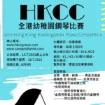 2021 HKCC 全港幼稚園鋼琴比賽