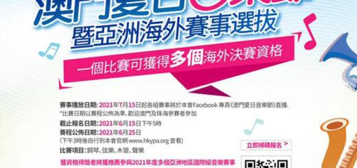 2021 HKYPA 第二回澳門夏日音樂節暨亞洲海外賽事選拔