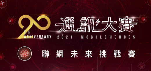 2021 Mobileheroes 通訊大賽.聯網未來挑戰賽
