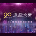2021 Mobileheroes 通訊大賽.5G領航創新應用競賽
