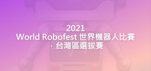 2021 World Robofest 世界機器人比賽.台灣區選拔賽