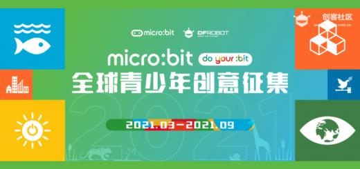 2021 micro-bit 全球青少年創意徵集