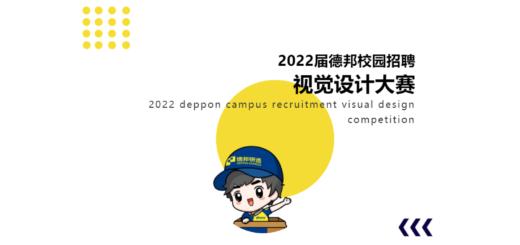 2022屆德邦快遞校園招聘視覺設計大賽