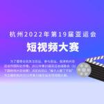 2022年「每個人都了不起」第十九屆杭州亞運會短視頻大賽