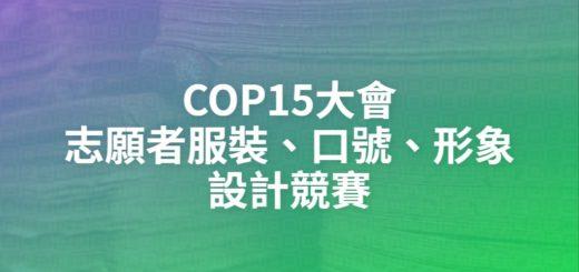 COP15大會志願者服裝、口號、形象設計競賽