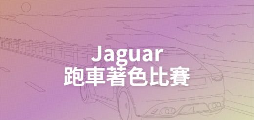 Jaguar跑車著色比賽