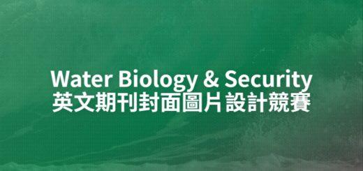 Water Biology & Security英文期刊封面圖片設計競賽