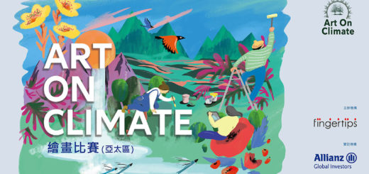 「主動彩繪.與地球共好」Art on Climate繪畫比賽(亞太區)