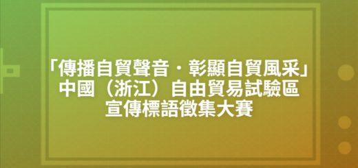 「傳播自貿聲音.彰顯自貿風采」中國(浙江)自由貿易試驗區宣傳標語徵集大賽