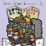 「全港中學生畫說.龍城」社區智慧地圖創作比賽