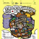 「全港小學生想像.龍城」資訊環設計比賽