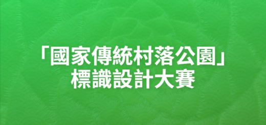 「國家傳統村落公園」標識設計大賽