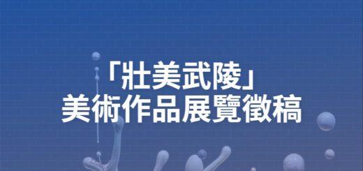 「壯美武陵」美術作品展覽徵稿