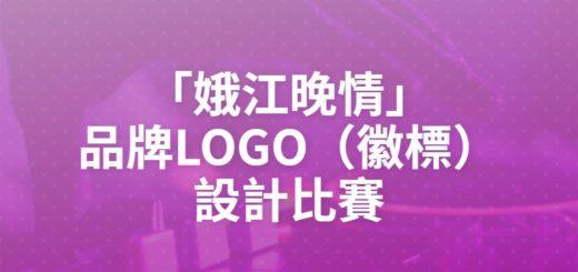 「娥江晚情」品牌LOGO(徽標)設計比賽